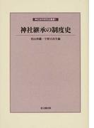 神社継承の制度史 (神社史料研究会叢書)
