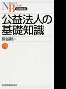 公益法人の基礎知識 (日経文庫)(日経文庫)