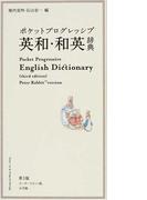 ポケットプログレッシブ英和・和英辞典 第3版 ピーターラビット版