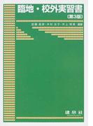 臨地・校外実習書 第3版
