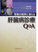 現場の疑問に答える肝臓病診療Q&A
