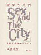 彼女たちの「Sex And The City」 海外ドラマ視聴のエスノグラフィ