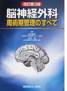 脳神経外科周術期管理のすべて 改訂第3版