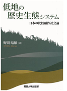 低地の歴史生態システム 日本の比較稲作社会論