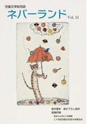 ネバーランド 児童文学総合誌 Vol.11