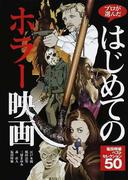 プロが選んだはじめてのホラー映画 塩田時敏ベストセレクション50