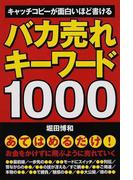 バカ売れキーワード1000 キャッチコピーが面白いほど書ける