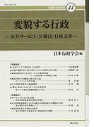 変貌する行政 公共サービス・公務員・行政文書 (年報行政研究)