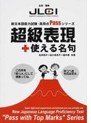 超級表現+使える名句 (新日本語能力試験・高得点Passシリーズ)