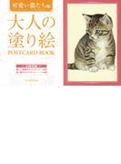 大人の塗り絵POSTCARD BOOK 可愛い猫たち編