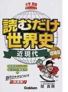 読むだけ世界史 増補版 近現代 (大学受験ポケットシリーズ)