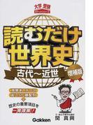 読むだけ世界史 増補版 古代〜近世 (大学受験ポケットシリーズ)