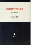台湾現代文学の考察 現代作家と政治