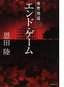 エンド・ゲーム (集英社文庫 常野物語)(集英社文庫)