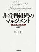 非営利組織のマネジメント 使命・責任・成果 新版