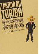 特命宣伝部長高田鳥場 ほんのり香る、広告のにおい。