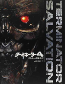 ターミネーター4オフィシャル完全ガイド (ShoPro Books)
