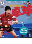 絶対うまくなる!卓球 日本のトッププレーヤーが実演!! (セレクトBOOKS)