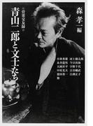 青山二郎と文士たち 骨董交友録