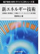 新エネルギー技術 太陽電池・燃料電池・二次電池・スーパーキャパシタ・風力発電 (電子物性・材料・デバイス工学シリーズ)