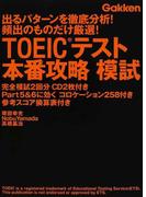 TOEICテスト本番攻略模試 2回分 (資格検定Vブックス)
