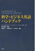 科学・ビジネス英語ハンドブック