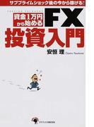 資金1万円から始めるFX投資入門 サブプライムショック後の今から稼げる!!