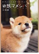 幼獣マメシバ オフィシャルフォトブック