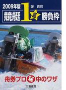 競艇1点勝負枠 舟券プロ秘中のワザ 2009年版 (サンケイブックス)(サンケイブックス)