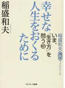 幸せな人生をおくるために (稲盛和夫CDブックシリーズ いま、「生き方」を問う)