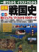 一冊でわかるイラストでわかる図解戦国史 地図・イラストを駆使 超ビジュアル100テーマ (SEIBIDO MOOK)(SEIBIDO MOOK)