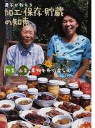 農家が教える加工・保存・貯蔵の知恵 野菜・山菜・果物を長く楽しむ