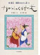 李錦玉・朝鮮のむかし話 3 かみにしゃくなげの花