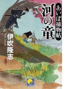河の童 (ベスト時代文庫 あいぼ捕物帖)(ベスト時代文庫)