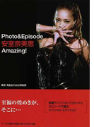 Photo & Episode安室奈美恵Amazing! 秘蔵フォトとエピソードで綴るスペシャル・エディション (RECO BOOKS)