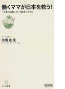 働くママが日本を救う! 「子連れ出勤」という就業スタイル (マイコミ新書)(マイコミ新書)
