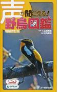 声が聞こえる!野鳥図鑑 増補改訂版