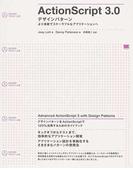 ActionScript 3.0:デザインパターン より柔軟でスケーラブルなアプリケーションへ (ADOBE TECH LAB)