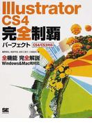 Illustrator CS4完全制覇パーフェクト 全機能完全解説