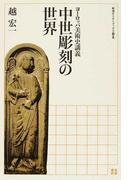 中世彫刻の世界 (岩波セミナーブックス ヨーロッパ美術史講義)