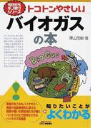 トコトンやさしいバイオガスの本 (B&Tブックス 今日からモノ知りシリーズ)