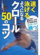 速く泳げるようになるクロール50のコツ 基本と同時に競技クロールのコツを教えます。マスターズで勝つ!