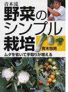 青木流野菜のシンプル栽培 ムダを省いて手取りが増える