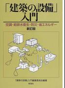 「建築の設備」入門 空調・給排水衛生・防災・省エネルギー 新訂版