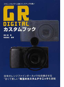 GR DIGITALカスタムブック クラシックカメラへと続くドレスアップの誘い