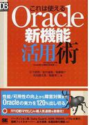 これは使えるOracle新機能活用術 DB Magazine連載「Oracle使える機能活用指南」より (DB Magazine SELECTION)