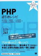 PHP逆引きレシピ すぐに美味しいサンプル&テクニック261 (PROGRAMMER'S RECIPE)