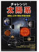 チャレンジ!太陽系 実験と工作で探る宇宙の秘密
