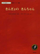 きんぎょのきんちゃん (いのちの絵本シリーズ)