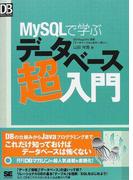 MySQLで学ぶデータベース超入門 DB Magazine連載「データベースはじめの一歩」より
